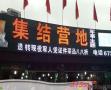 重庆集结营地火锅加盟招商联系电话