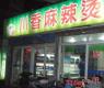 川香麻辣烫加盟店生意如何?川香麻辣烫加盟电话多少