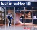 瑞幸咖啡加盟电话多少