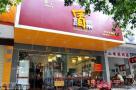 麦汇食尚冒菜加盟招商电话是多少?