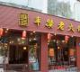 重庆丰犊老火锅加盟费用多少