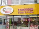 咔嗞甜甜圈加盟电话?开咔嗞甜甜圈加盟店多少钱