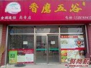 县城开五谷杂粮店需要多少钱赚钱吗