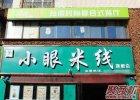南阳市小眼米线总店地址电话多少