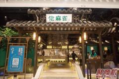 凯港股份总裁何威专访:从卖土菜年入3亿,到新品牌坪效3000元