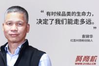 深圳红荔村创始人袁锦华专访  快来看看红荔村肠粉为何这么火!