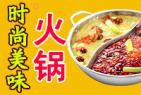 巴蜀崽火锅
