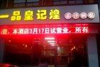 京城黄记煌三汁焖锅
