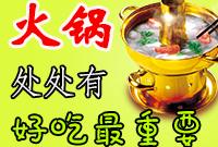 您作煮火锅