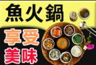 酸菜鱼火锅
