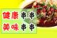 袁妈砂锅串串