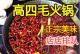 重庆高四毛老火锅