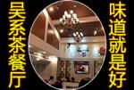 吴系茶餐厅