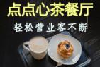 点点心茶餐厅茶餐厅