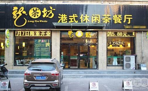龙茶坊港式休闲茶餐厅