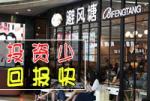 避风塘茶餐厅
