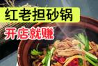 红老担砂锅