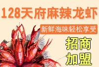 128天府麻辣龙虾