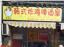 韩式炸鸡啤酒屋