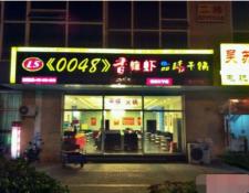 0048香辣虾