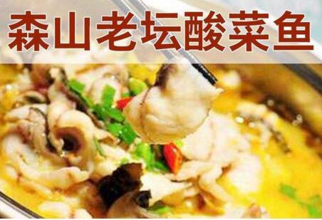 七里河森山老坛酸菜鱼