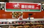 济南喜旺凉菜