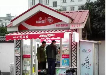 苏州双喜牛奶配送站