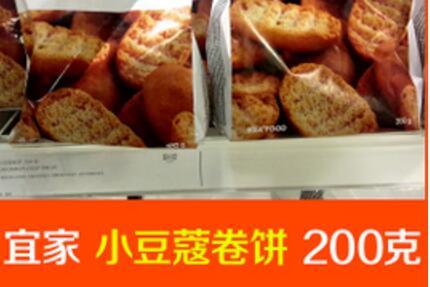 小豆蔻卷饼