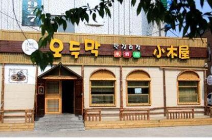延吉小木屋韩餐