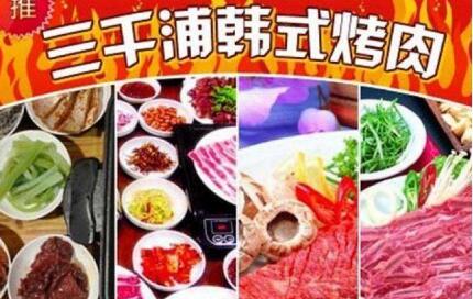 三千浦韩式烤肉