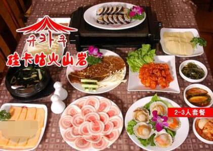 硅卡咕火山岩韩式烤肉