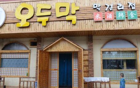 集韩小木屋