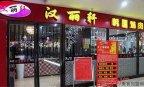 北京汉丽轩