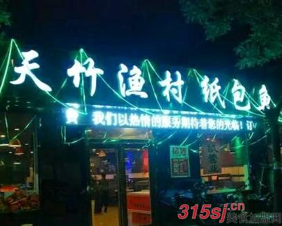 许昌天竹渔村总店加盟电话多少_2
