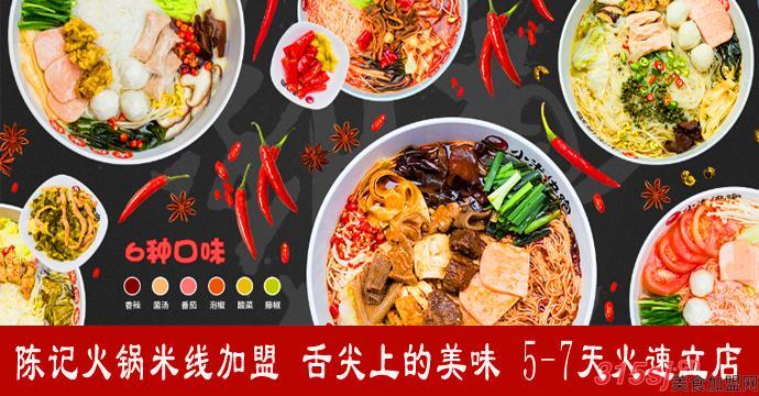 陈记火锅米线加盟