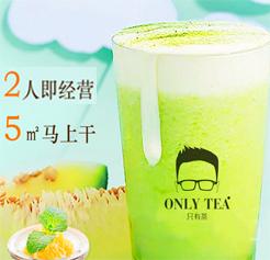 Only Tea只有茶