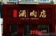 水浒家人酒肉店