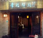 幸福驿站小酒馆