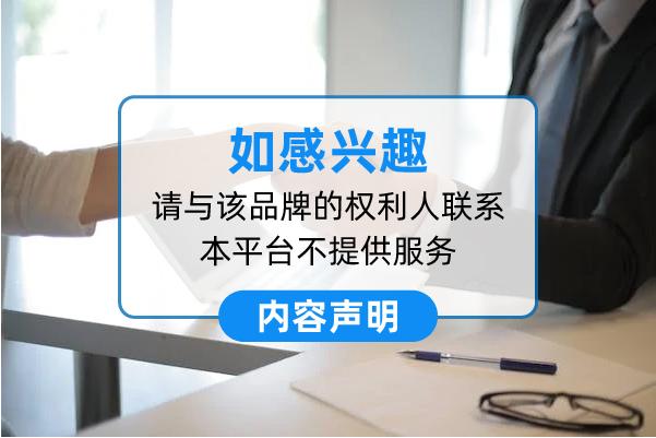 10号李家熏酱馆加盟费多少钱_2