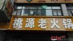 重庆桃源火锅