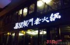 凤望龙门火锅