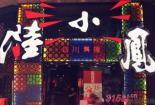 陆小凤酸菜鱼