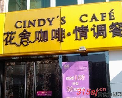 花舍咖啡餐厅