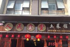人民食堂土菜馆