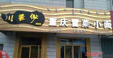 川香傲重庆冒菜小面