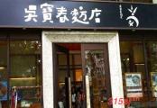 上海吴宝春面包店