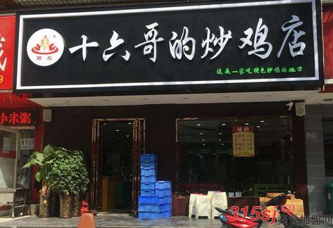 十六哥的炒鸡店