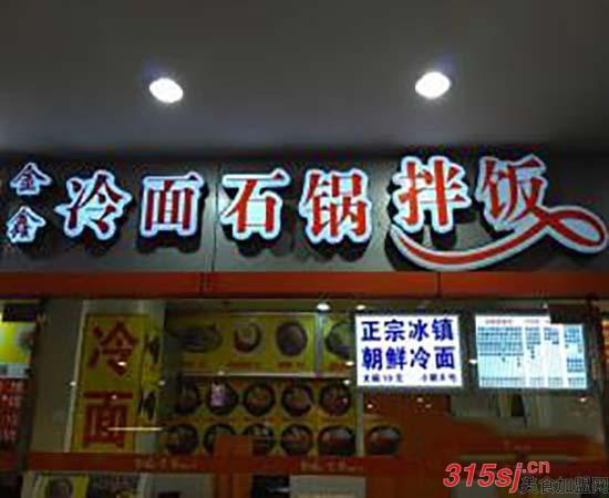 金鑫石锅拌饭