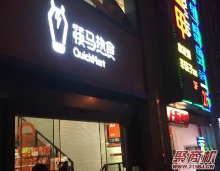 筷马热食_7
