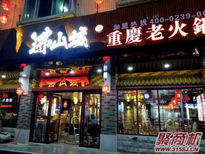 沸山城重庆老火锅加盟